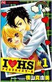 Iラブ HS 1 (フラワーコミックス)