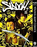 SIDOOH―士道― 9 (ヤングジャンプコミックスDIGITAL)