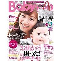 Baby-mo(ベビモ) 2017年 04 月号