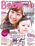 Baby-mo(ベビモ) 2017年 04 月号 [雑誌]