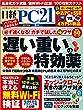 日経PC21(ピーシーニジュウイチ) 2018年9月号 [雑誌]