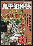 鬼平犯科帳 火つけ船頭 (SPコミックス)