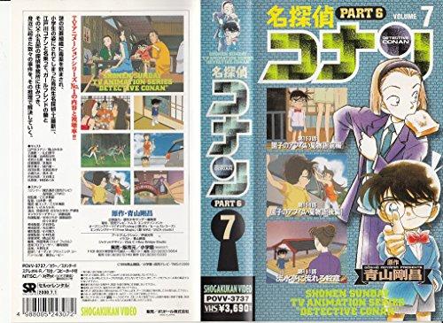 名探偵コナン PART6(7) [VHS]