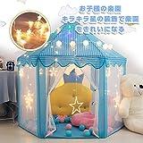 キッズテント ボールハウス プレイハウス 子供用 お城 テント 室内 LEDライト・収納袋付き 組み立て簡単 収納便利 女の子 誕生日 入園祝い プレゼントに最適 ブルー TOMOMORI