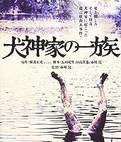 スケキヨ 犬神家の一族 グーグル マップに関連した画像-10