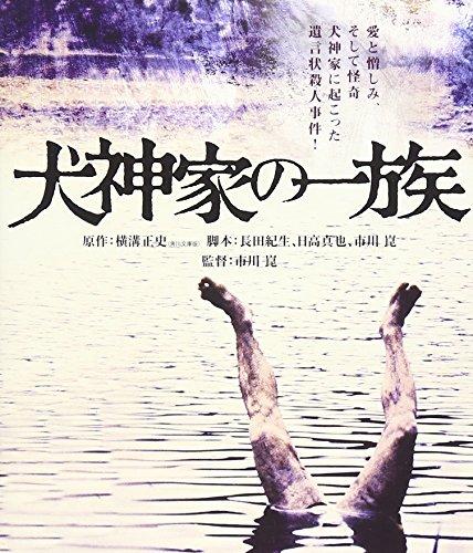 犬神家の一族  ブルーレイ [Blu-ray] -