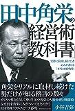 田中角栄の「経営教科書」