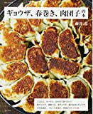 ギョウザ、春巻き、肉団子の本 (別冊すてきな奥さん)