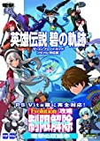 英雄伝説 碧の軌跡 ザ・コンプリートガイド【PS Vita対応版】