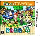 とびだせ どうぶつの森 amiibo (「『とびだせ どうぶつの森 amiibo 』 amiiboカード」1枚 同梱) - 3DS