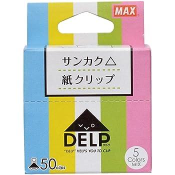 マックス 紙 クリップ デルプ 「DELP」 50枚入 5色セット DL-1550S/MX