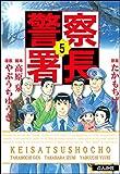 警察署長: (5) (ぶんか社コミックス)