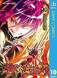 双星の陰陽師 10 (ジャンプコミックスDIGITAL)