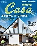 Casa BRUTUS (カーサ・ブルータス) 2015年 2月号
