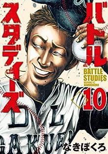 バトルスタディーズ(10) (モーニングコミックス)