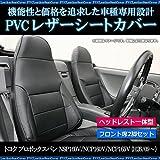 フロントシートカバー プロボックスバン NSP160V NCP160V NCP165V (H26/09~) ヘッドレスト一体型