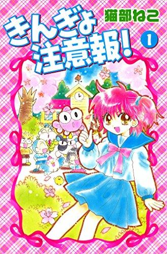 きんぎょ注意報!(1) (なかよしコミックス)