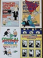 コミカル・ミステリー・ツアー コミック 1-4巻セット (創元推理文庫)