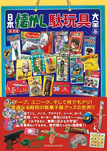 日本懐かし駄玩具大全 (タツミムック)
