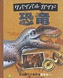 サバイバルガイド 恐竜: 先史時代の世界を生きぬく。 (とびだししかけえほん)