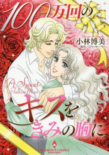 100万回のキスをきみの胸に (エメラルドコミックス/ハーモニィコミックス)の詳細を見る