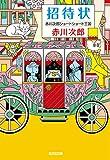 「招待状: 赤川次郎ショートショート王国 (光文社文庫)」販売ページヘ
