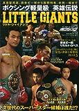 ボクシング軽量級英雄伝説LITTLE GIANTS—具志堅、辰吉から西岡、井岡まで (B・B MOOK 756 スポーツシリーズ NO. 627)