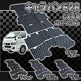 NV350 キャラバン E26 GX フロアマット 室内マット 1台分 4P 内装マット 【ブラック×ホワイトキルト】