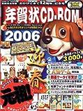 年賀状CD-ROM 2006 (インプレスムック)