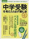 中学受験を考えたらまず読む本2017-2018年版 (日経ムック)