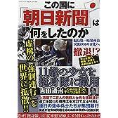 この国に「朝日新聞」は何をしたのか―虚構の「強制連行」を世界に拡散!! (SAKURA・MOOK 23)