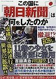 この国に「朝日新聞」は何をしたのか—虚構の「強制連行」を世界に拡散!! (SAKURA・MOOK 23)