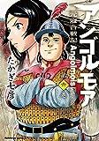アンゴルモア 元寇合戦記(6) (角川コミックス・エース)