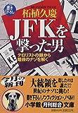 JFKを撃った男―テロリストの眼から暗殺のナゾを解く (小学館文庫)