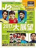 J2マガジン 2017年開幕大展望号 2017年 04 月号 [雑誌]: 月刊サッカーマガジン 増刊