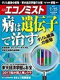 週刊エコノミスト 2017年07月25日号 [雑誌]