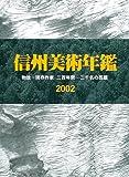 信州美術年鑑―物故・現存作家、三百年間-二千名の芸蹟 (2002)