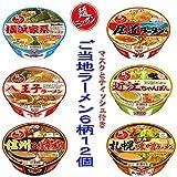 日清 麺ニッポン ご当地ラーメン 6柄 12食セット C マスク・ティッシュ付