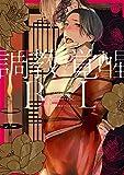 調教覚醒BL【特典付き】 (デイジーコミックス(英和出版社))