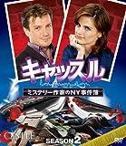 キャッスル/ミステリー作家のNY事件簿 シーズン2 コンパクトBOX [DVD] 画像