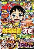 少年チャンピオン 2015年 4/9 号 [雑誌]