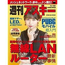週刊アスキーNo.1180(2018年5月29日発行) [雑誌]
