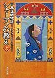 シャーマンの教え〈上〉―千年医師物語2 (角川文庫)