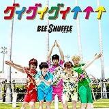 グイグイグイ↑↑↑ / BEE SHUFFLE