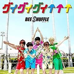 BEE SHUFFLE「グイグイグイ↑↑↑」のジャケット画像