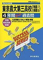 東京農業大学第三高等学校 平成30年度用-4年間スーパー過去問