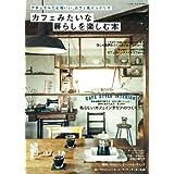 カフェみたいな暮らしを楽しむ本―ナチュラルで心地いい、カフェ風インテリア (Gakken Interior Mook)