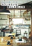 カフェみたいな暮らしを楽しむ本―ナチュラルで心地いい、カフェ風インテリア (Gakken Interior Mook) 画像