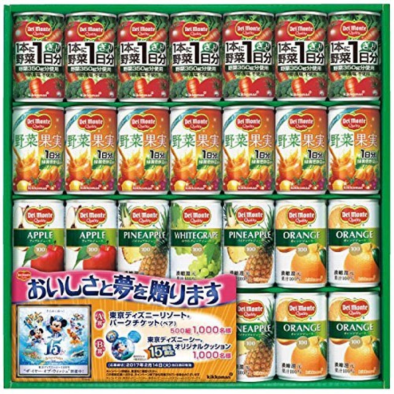 くつろぎ後世幾何学デルモンテ野菜?果汁混合飲料ギフト FVJ-30