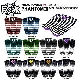 Freak フリーク デッキパッド PHANTOM III ファントム3 デッキパッチ PHANTOM3